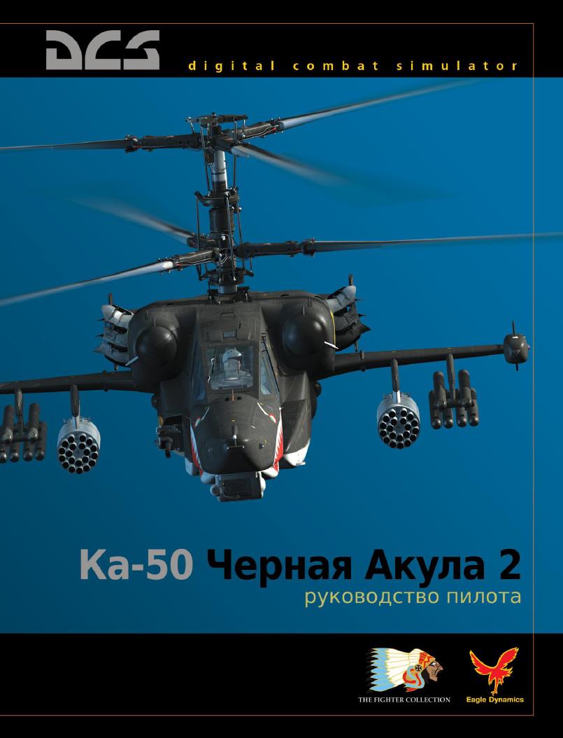 ка-50 черная акула. руководство для пилота скачать