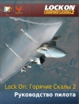 LOCKON_FC2_Flight_Manual_RU