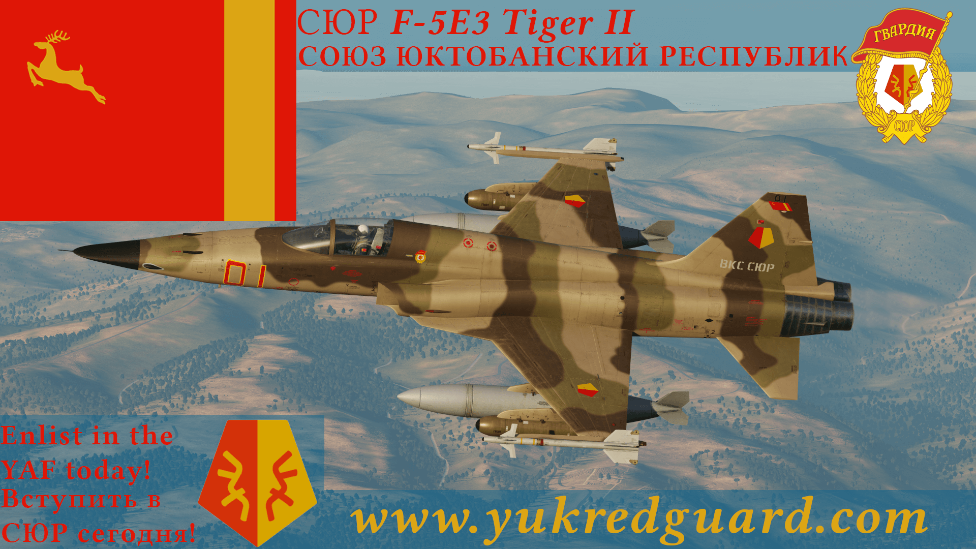 Yuktobanian Air Force F-5E - Ace Combat - Yuktobanian Red Guard