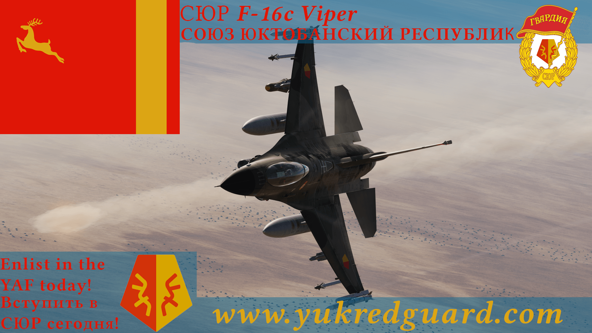 Yuktobanian Air Force F-16C - Ace Combat - Yuktobanian Red Guard