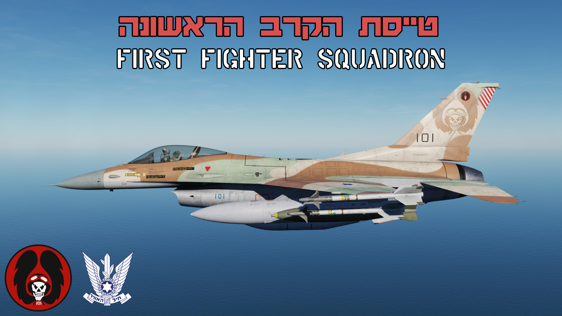 "F-16C Israeli Air Force 101st squadron ""The first fighter squadron"" (Barak) V1.3"