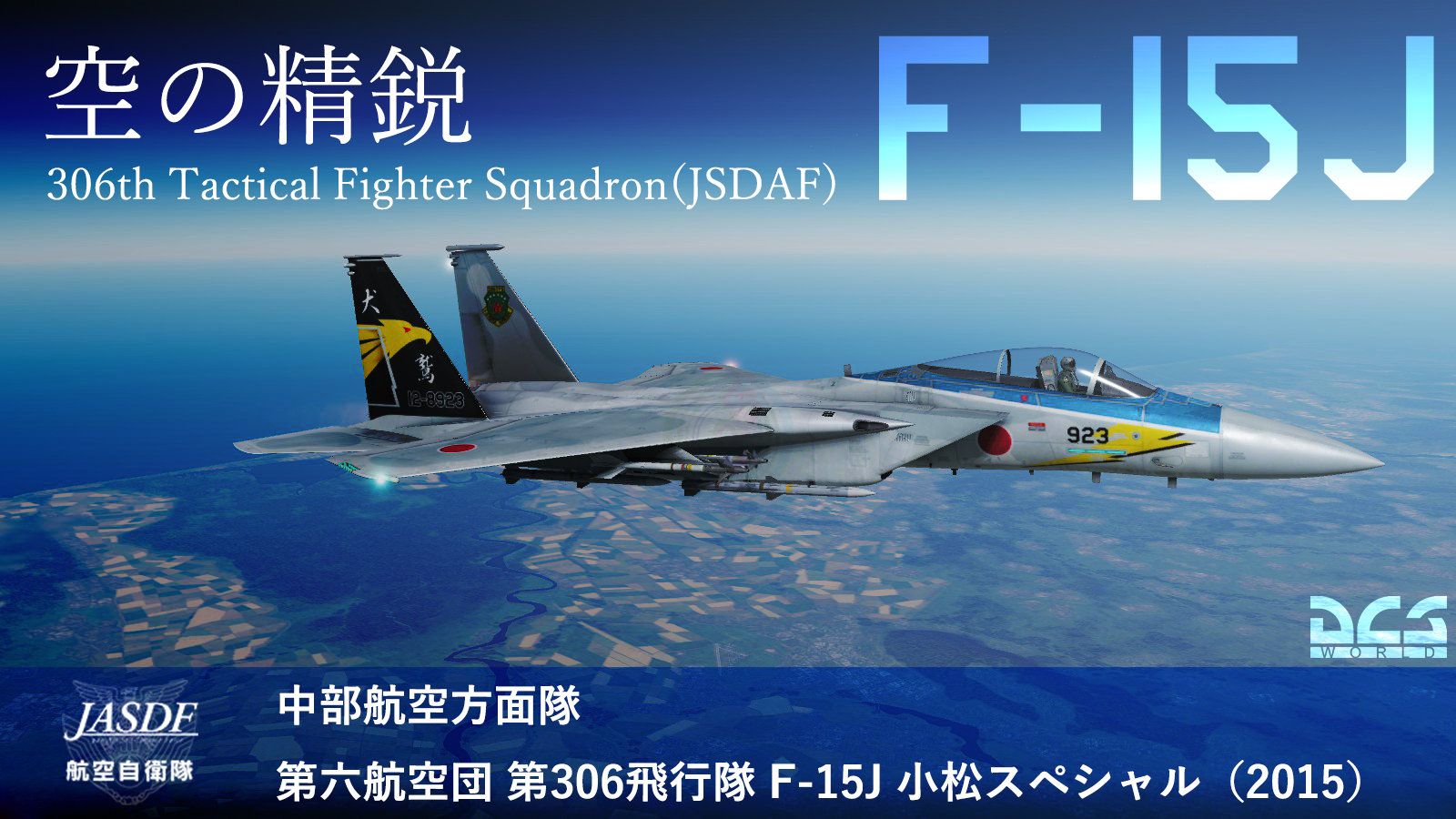 [Ver.2.0]306th Tactical Fighter Squadron of the Japan Air Self-Defense Force (JSDAF)