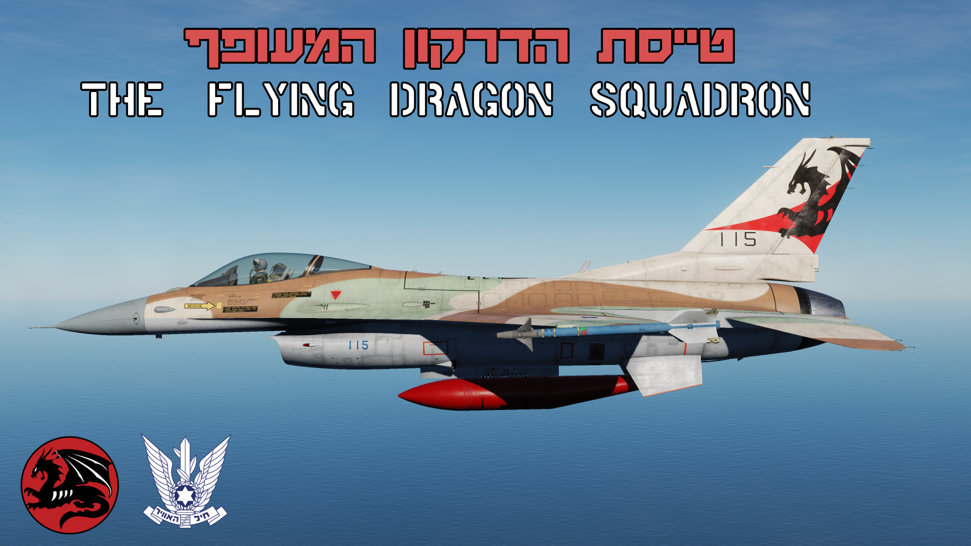 "F-16C Israeli Air Force 115th aggressors squadron ""The flying dragon squadron"" (Barak) V1.3"