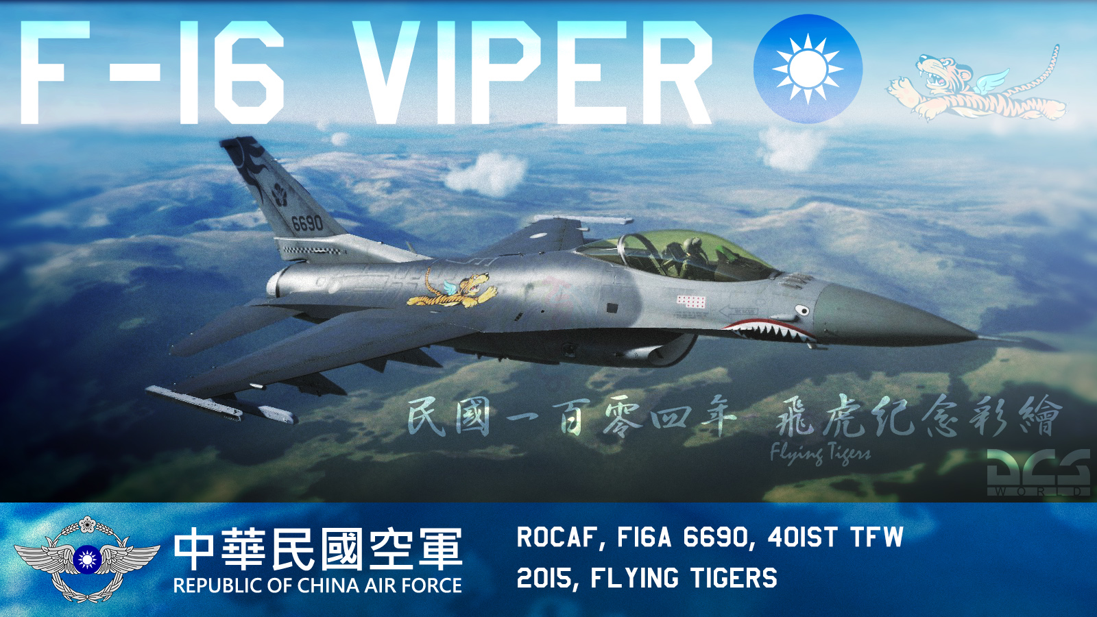 [Ver.3.0]ROCAF, F16A 6690, 401st TFW, 2015, Flying Tigers