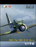 DCS Fw 190 D-9 Flight Manual zh-CN