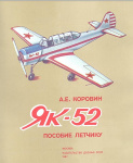Yak-52 Flight Manual (Russian)
