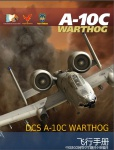 DCS A-10C Flight Manual zh-CN (3GO)