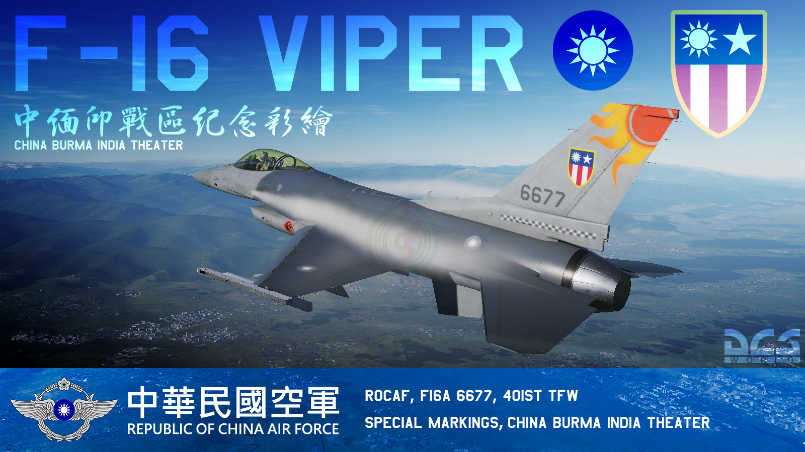 "[Ver.4.0]ROCAF, F16A 6677, 401st TFW, 2015, ""China Burma India Theater"""