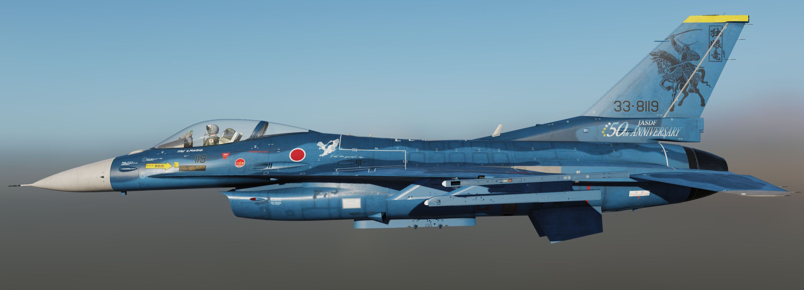 [Fictional] JASDF 21st FTS 33-8119 50th Anniversary V2.01