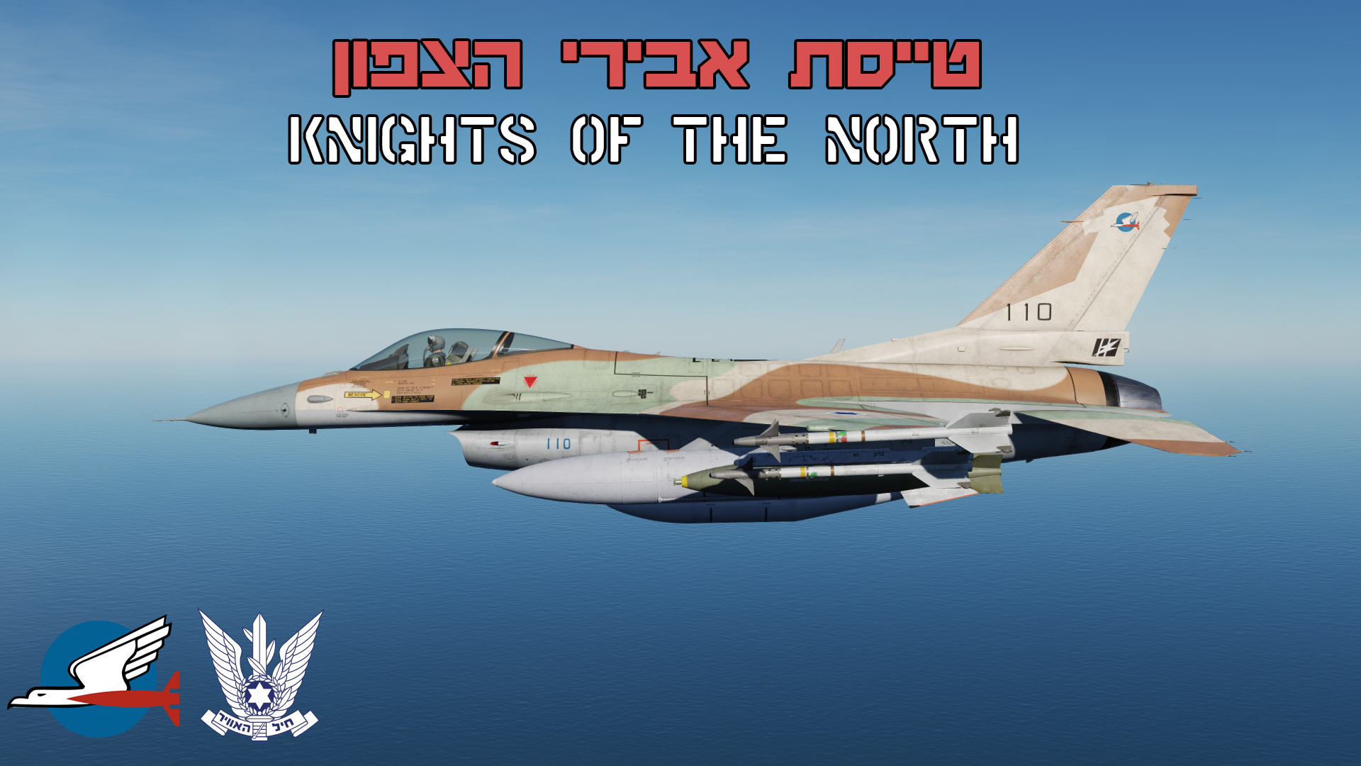 "F-16C Israeli Air Force 110th squadron ""Knights of the north"" (Barak) V1.3"