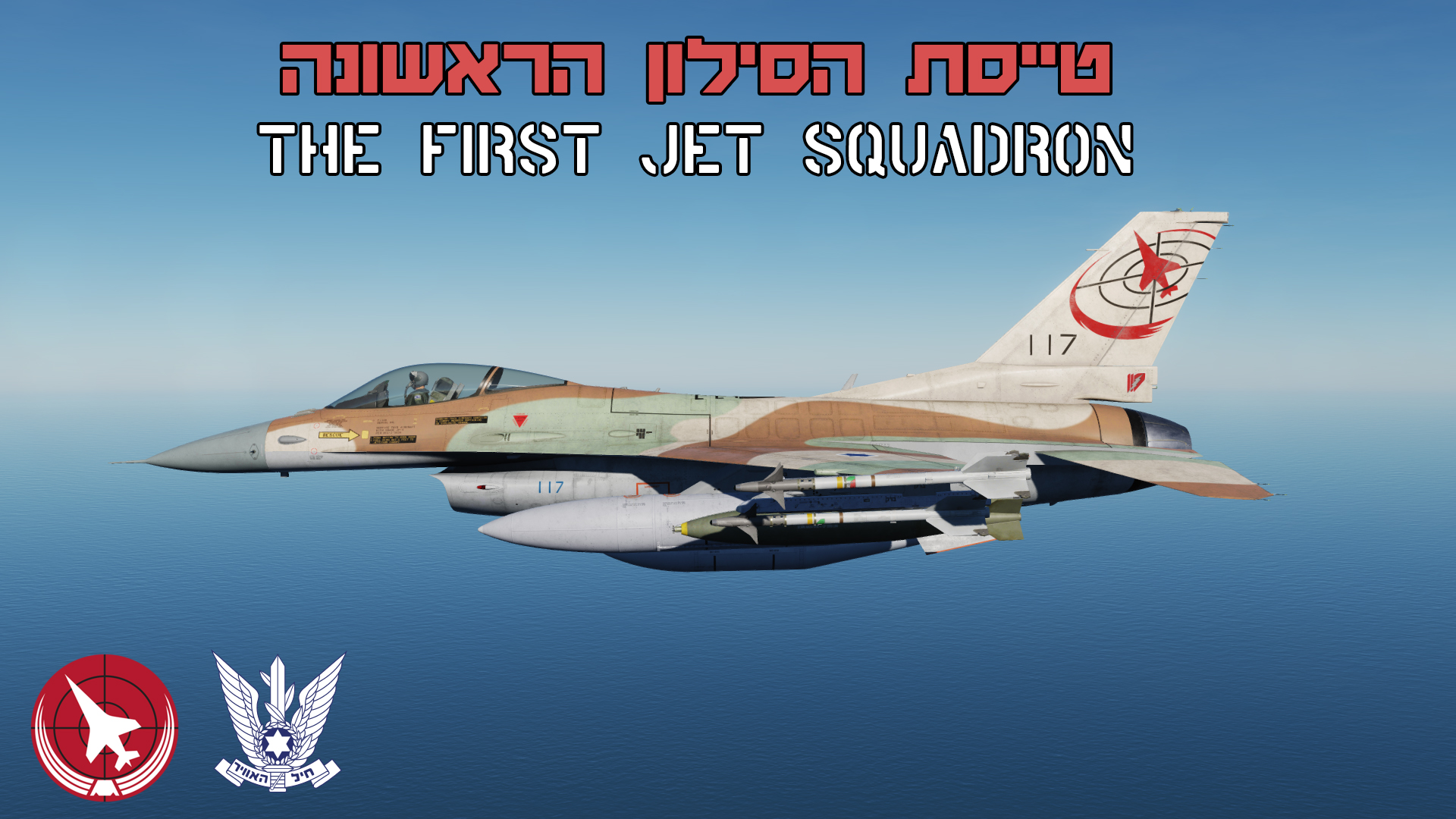 "F-16C Israeli Air Force 117th squadron ""The first jet squadron"" (Barak) V1.3"
