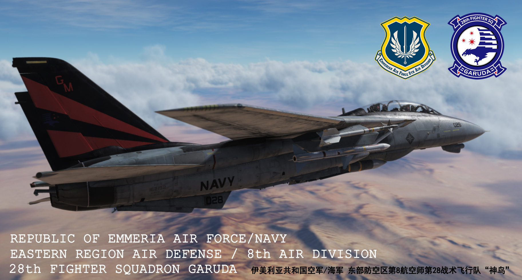 Ace Combat - F-14B Garuda Team Skin from Ace Combat 6:Fires of Liberation