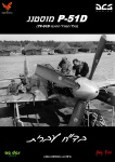 "P-51D/TF-51D Hebrew Checklist בד""ח עברית"